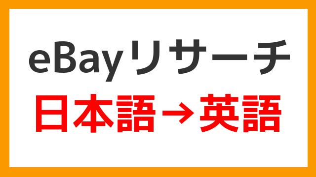 ebay ヤフオク 転売 翻訳