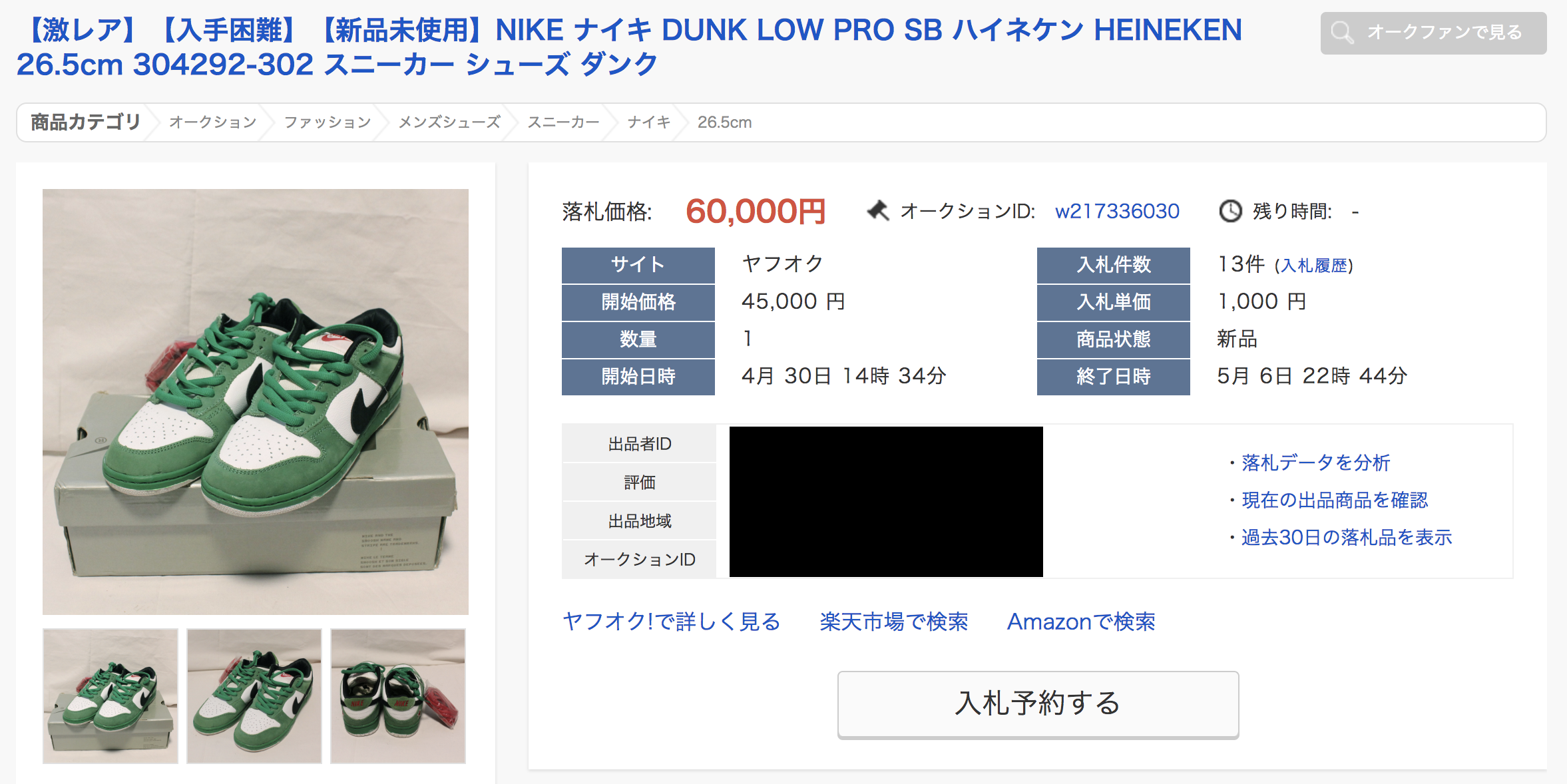 輸入転売 輸入ビジネス 欧米輸入 eBay輸入 稼げない