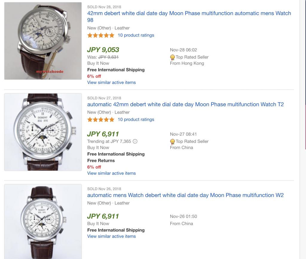 ebay 輸入転売 欧米輸入 個人輸入 個人貿易