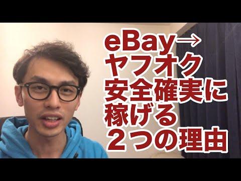 eBay ヤフオク 輸入転売 物販 副業