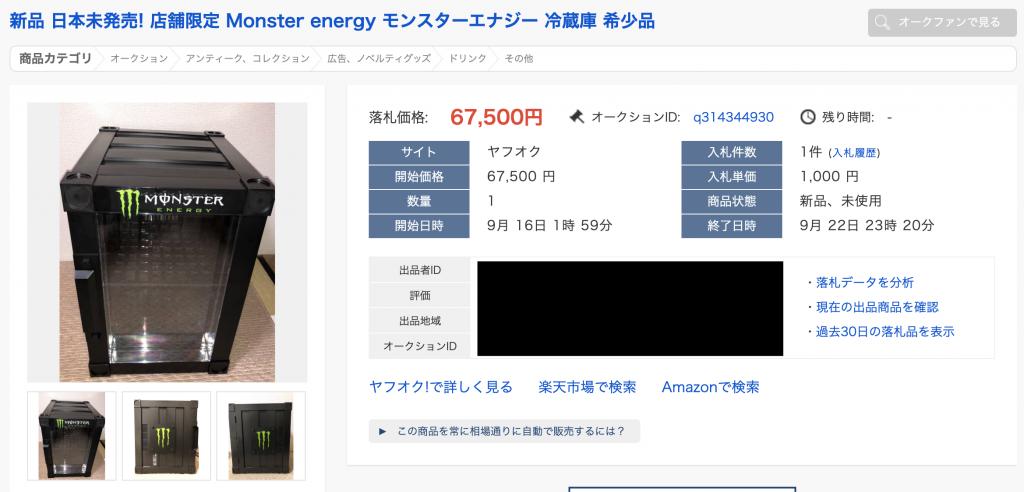 ebay ヤフオク 輸入転売 儲かる商品 海外商品