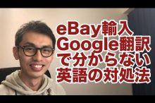 eBay 輸入 転売 リサーチ 欧米輸入