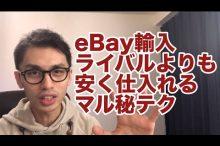 eBay 輸入 転売 仕入れ リサーチ