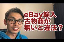 eBay ヤフオク 輸入転売 欧米輸入 古物商