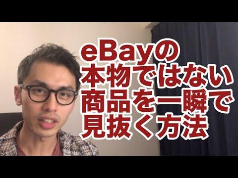 ebay ebay輸入 輸入ビジネス 欧米輸入 輸入転売