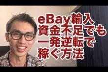 ebay ヤフオク 輸入転売 資金 仕入れ