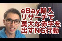 ebay ヤフオク 赤字 リサーチ 稼げない