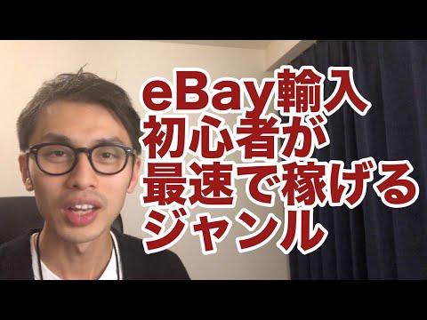 ebay ヤフオク 輸入転売 欧米輸入 リサーチ