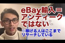 eBay ヤフオク 輸入 アンティーク リサーチ