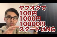 ヤフオク 出品 1円 100円 1000円