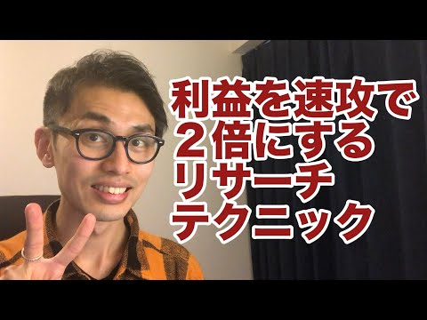 eBay ヤフオク 輸入転売 リサーチ 月収100万円