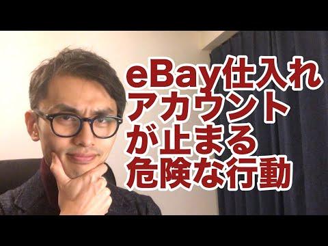 eBay アカウント 停止 ID サスペンド