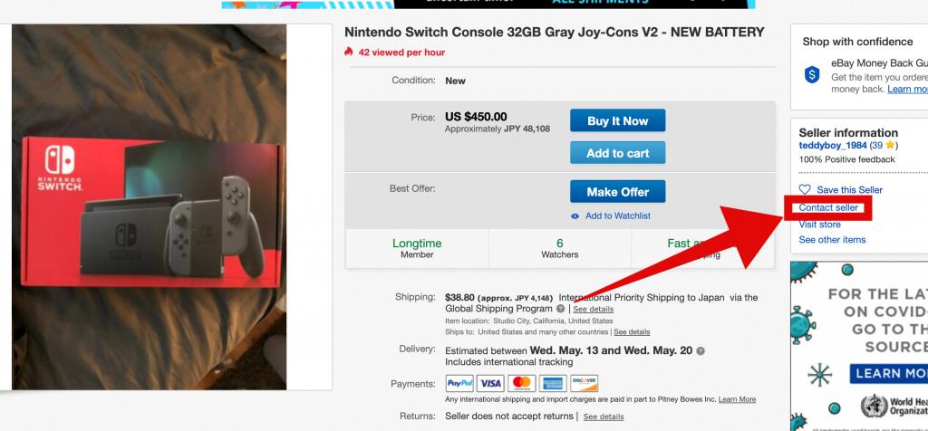 ebay セラー 質問 バイヤー やり方