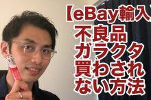 eBay 不良品 破損 故障 B級品 二級品