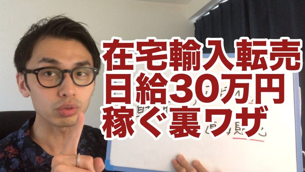 在宅 副業 日給 30万円 輸入転売