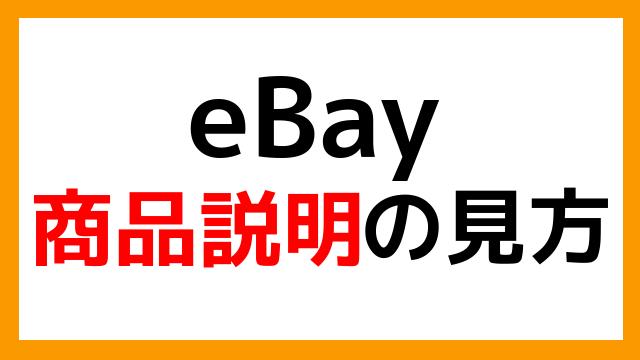 eBay リサーチ 翻訳 副業