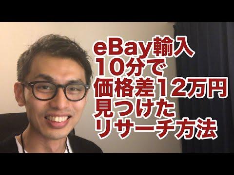 eBay ヤフオク 輸入転売 リサーチ ebay輸入