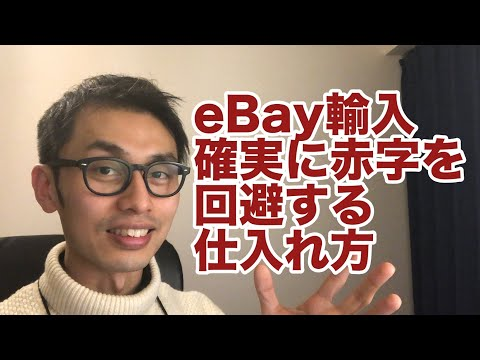 ebay ヤフオク ebay輸入 輸入転売 欧米輸入
