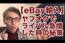 ebay 輸入 転売 ライバル