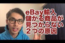 ebay ヤフオク 輸入転売 リサーチ 儲かる商品