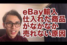 ebay輸入 アンティーク 欧米輸入 売れない ヤフオク