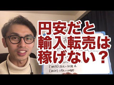 輸入転売 円安 円高 輸入ビジネス 副業