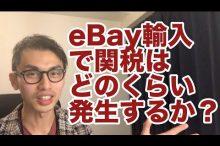 eBay輸入 欧米輸入 関税 ヤフオク 輸入ビジネス