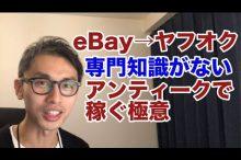 eBay ヤフオク アンティーク 輸入転売 リサーチ