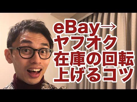eBay ヤフオク 有在庫転売 在庫 回転率