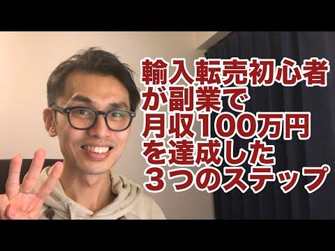 eBay ヤフオク 輸入転売 副業 月収100万円